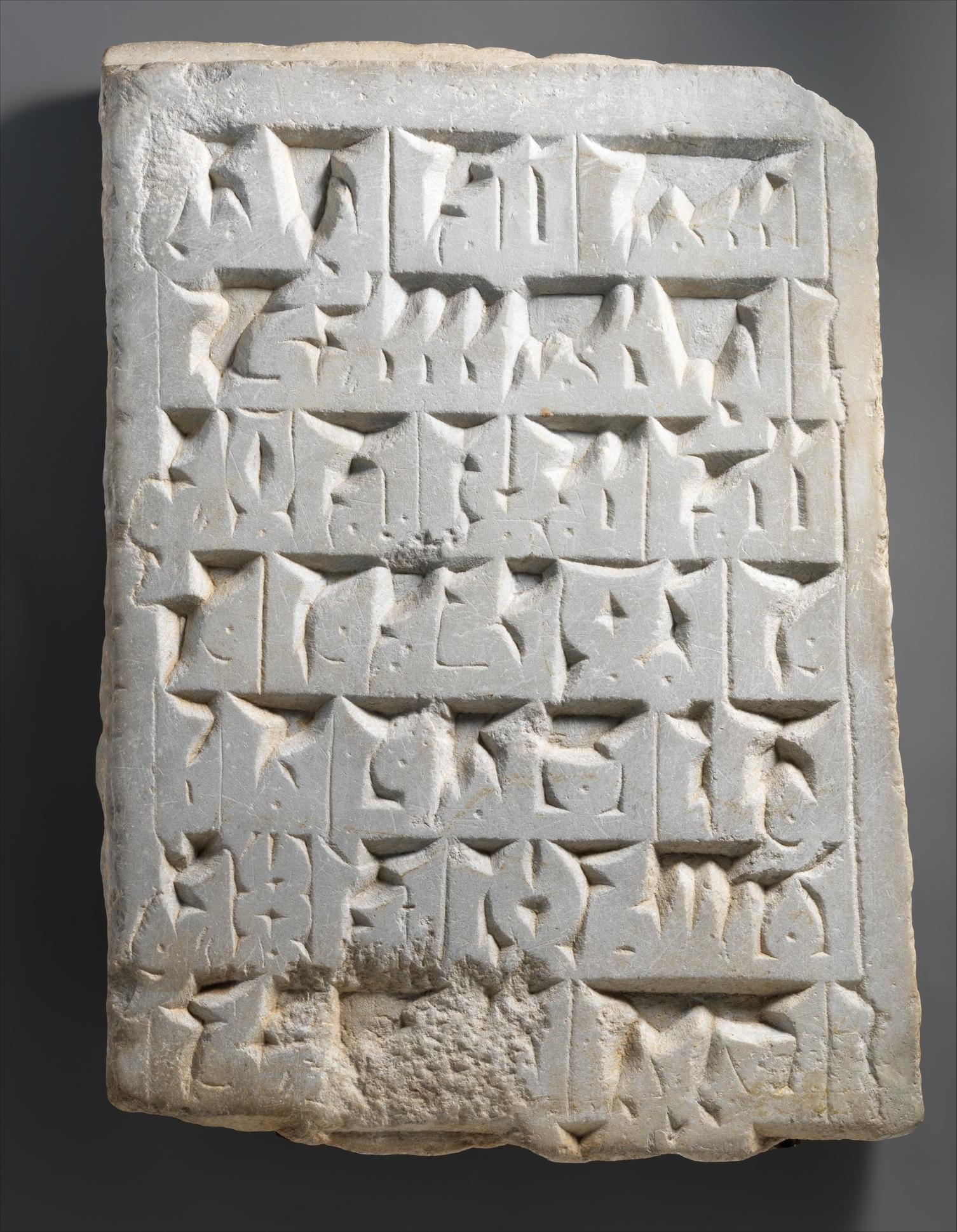 نقش يعود للعهد الفاطمي