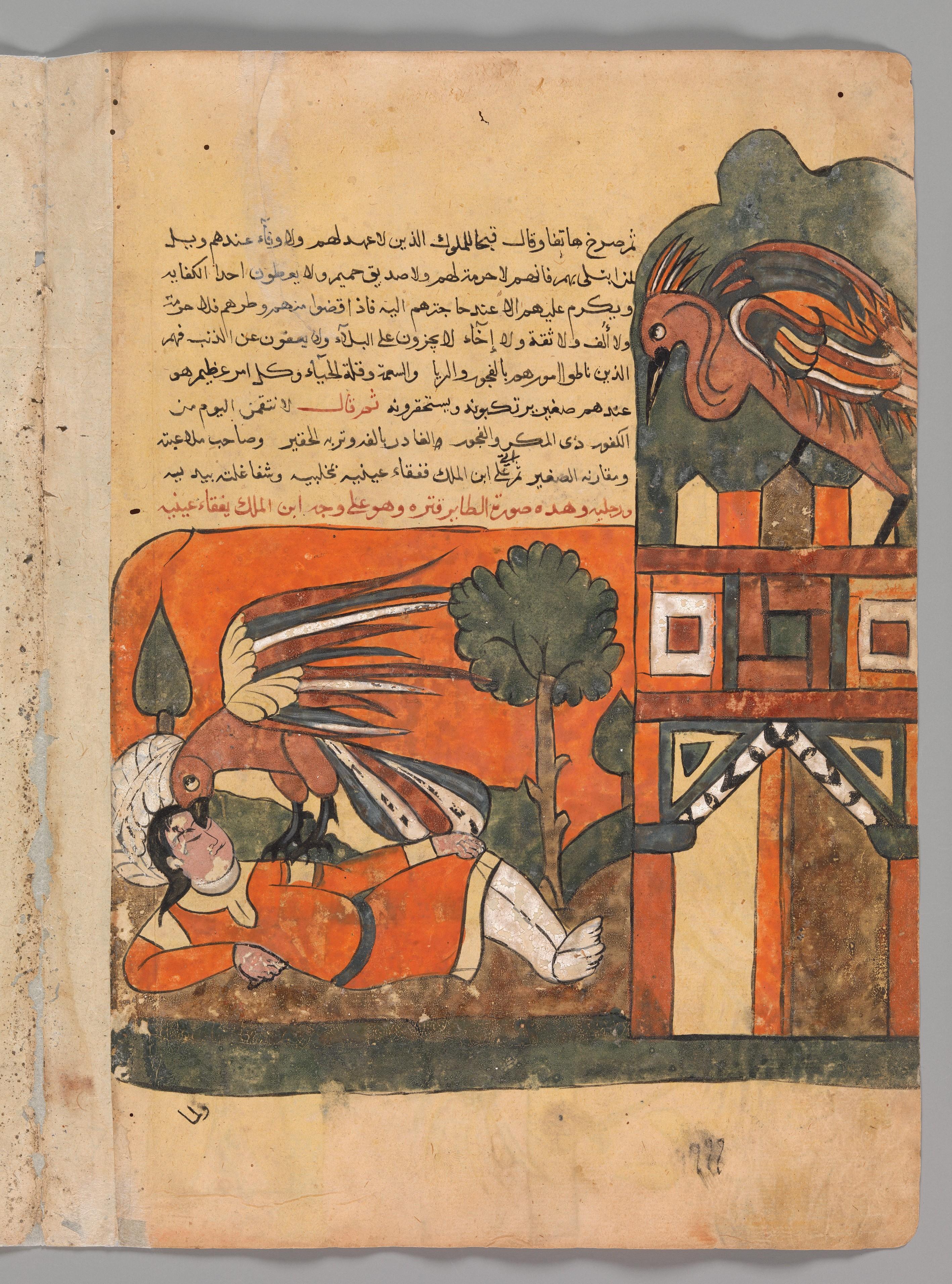 صفحة من المجموعة القصصية كليلة ودمنة