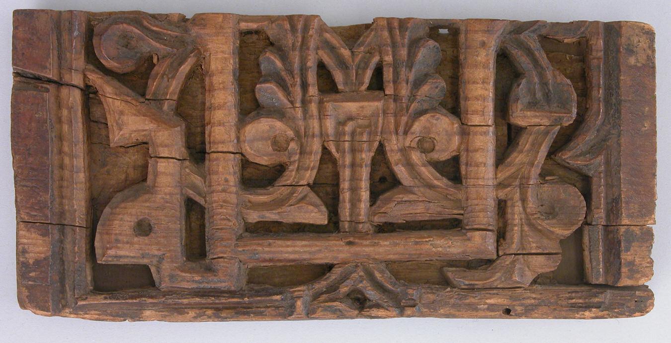 قطعة من منبر أحد مساجد طليطلة تعود إلى القرن الحادي عشر الميلادي