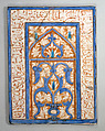Tile with Niche Design, Nusrat al-Din  Muhammad, Stonepaste; inglaze painted in blue, luster-painted on opaque white glaze