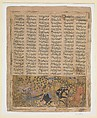 """""""Bizhan Slaughters the Wild Boars of Irman"""", Folio from a Shahnama (Book of Kings), Abu'l Qasim Firdausi (935–1020), Ink, opaque watercolor, and gold on paper"""