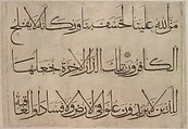 Section from a Qur'an Manuscript, `Umar Aqta', Ink, opaque watercolor, and gold on paper