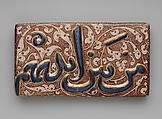 Pair of Tiles with Qur'anic Inscription from Sura 36 (Ya-Sin): 9 and 15, Stonepaste; molded and luster-painted on opaque white glaze under transparent glaze