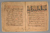 Munajat (Confidential Talks) of 'Ali ibn Abu-Talib, Ink, opaque watercolor, and gold on paper; morocco leather binding
