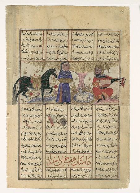 """Isfandiyar's Fourth Course: He Slays a Sorceress"", Folio from a Shahnama (Book of Kings) of Firdausi, Abu'l Qasim Firdausi (935–1020), Ink, opaque watercolor, gold, and silver on paper"