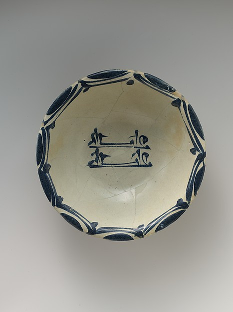 Bowl Emulating Chinese Stoneware, Earthenware; painted in blue on opaque white glaze