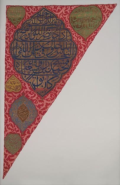 Inscribed Banner, Isma'il Kashani, Silk, metal wrapped thread; lampas