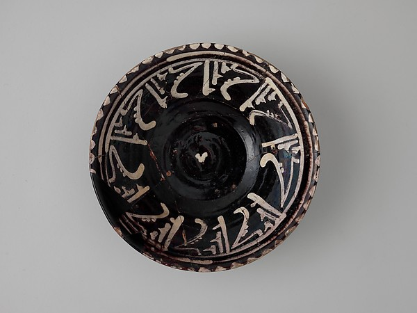 "Bowls with Repeating Inscription, ""Blessing"", Earthenware; black slip with white slip decoration under transparent glaze"