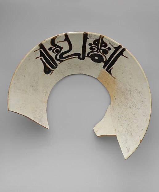 "Bowl with Inscription, ""Sovereignty is God's"", Earthenware; white slip with black slip decoration under transparent glaze"