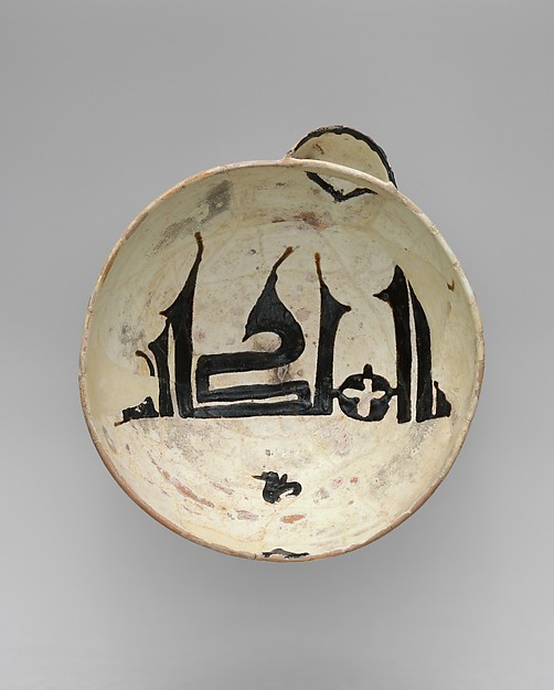 "Spouted Bowl, Inscribed ""Sovereignty is God's"", Earthenware; white slip with black slip decoration under transparent glaze"