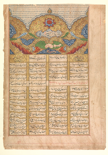 Page of Calligraphy with Unwan from a manuscript of the Raga Darshan of Anup, Gouache and gold on paper