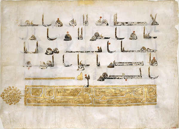 Folio from a Qur'an Manuscript, Ink and gold on parchment