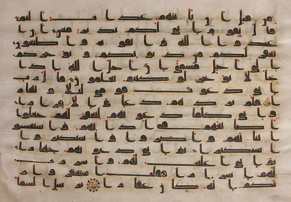 Section from a Qur'an Manuscript, Ink, opaque watercolor, and gold on parchment