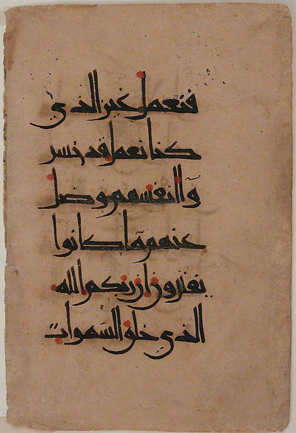 Folio from a Qur'an Manuscript, Ink and opaque watercolor on paper