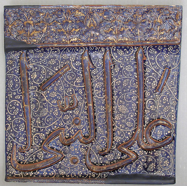 Tile from an Inscriptional Frieze, Stonepaste; modeled, overglaze painted, and gilded (lajvardina)