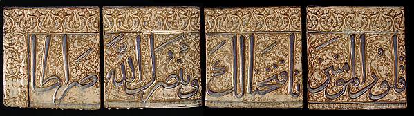 Tile Panel, Stonepaste; molded, luster-painted