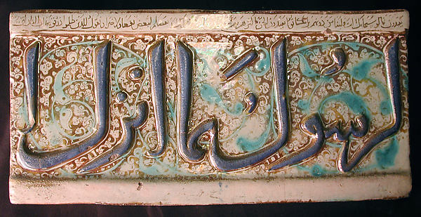 Tile from a Frieze, Stonepaste; inglaze painted in blue and turquoise, luster-painted on opaque white glaze, modeled