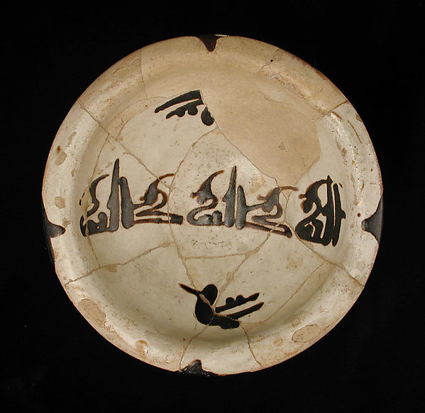 Three Bowls with Floriated Kufic Inscriptions, Earthenware; white slip with black slip decoration under transparent glaze